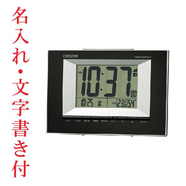 名入れ時計 文字入れ付き シチズン 壁掛け時計 デジタル 電波時計 掛時計 8RZ181-002 置掛兼用 CITIZEN 取り寄せ品