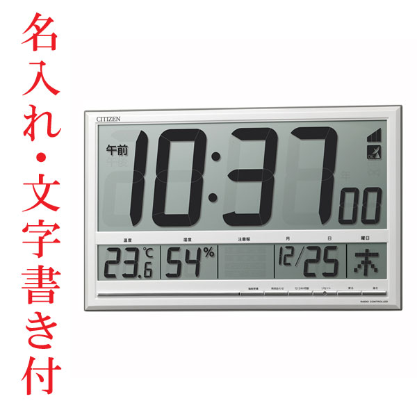 裏面のみ 名入れ時計 文字入れ付き 壁掛け時計 シチズン 電波時計 8RZ200-003 デジタル 置き時計 置掛兼用 取り寄せ品