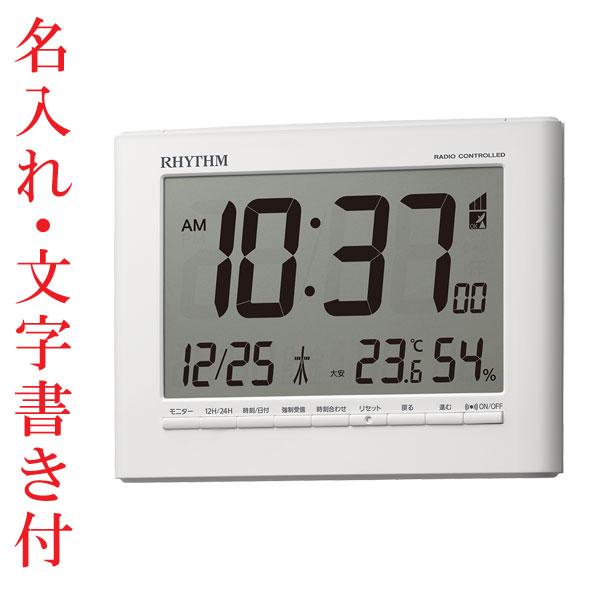 名入れ時計 文字入れ付き 電子音 リズム時計 電波時計 ライト付 RHYTHM デジタル 目覚まし時計 8RZ203SR03 取り寄せ品