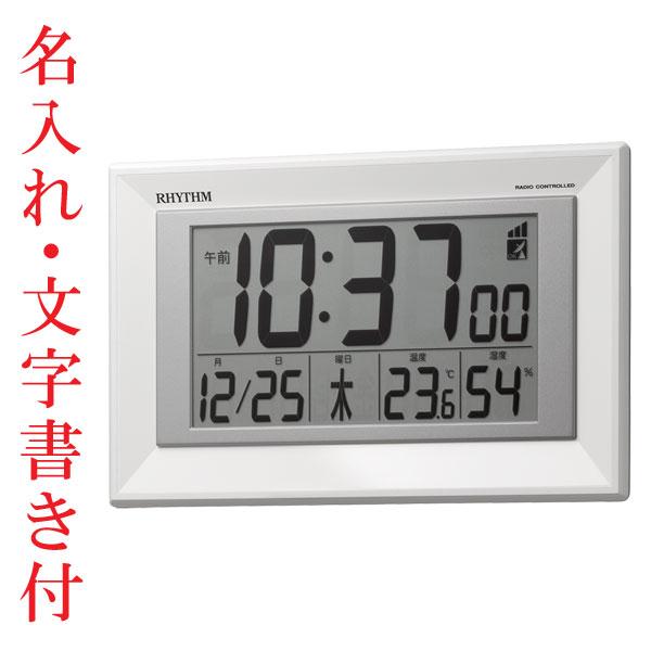 名入れ時計 文字入れ付き 壁掛け時計 置き時計 掛置兼用 8RZ204SR03 リズム 電波時計 RHYTHM デジタル 取り寄せ品