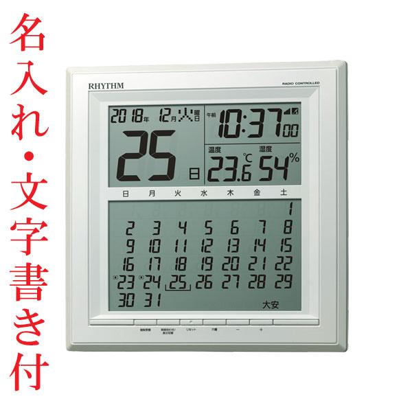 裏面のみ 名入れ時計 文字入れ付き 壁掛け時計 置き時計 リズム時計 電波時計 8RZ205SR03 六曜付きカレンダー RHYTHM デジタル 取り寄せ品