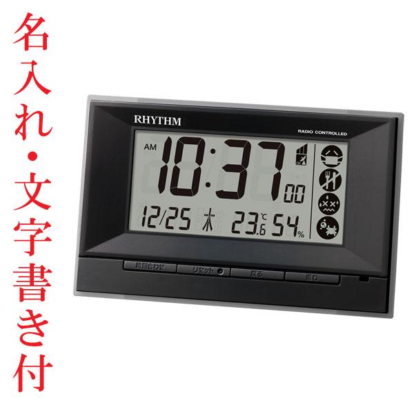 名入れ時計 文字入れ付き 電子音 リズム時計 電波時計 ライト付 RHYTHM デジタル 目覚まし時計 8RZ207SR02 取り寄せ品