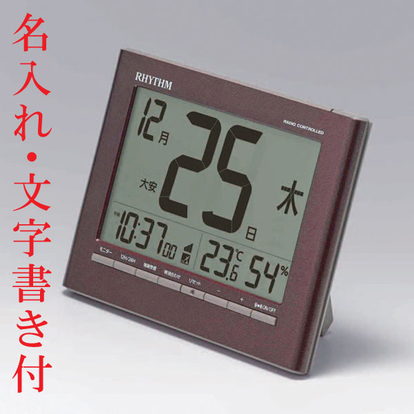 名入れ時計 文字入れ付き 電子音 壁掛け時計 置き時計 リズム時計 電波時計 8RZ208SR06 六曜付きカレンダー RHYTHM デジタル 取り寄せ品