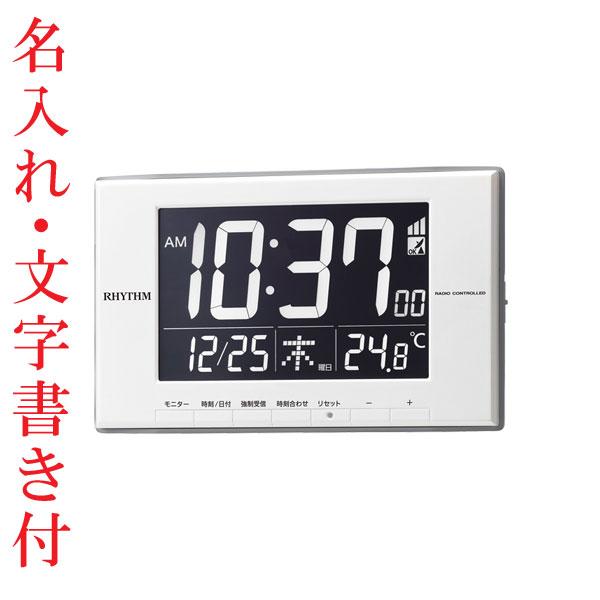裏面のみ 名入れ時計 文字入れ付き リズム時計 電波時計 家庭用コンセント使用 デジタル 電子音 目覚時計 8RZ209SR03 取り寄せ品