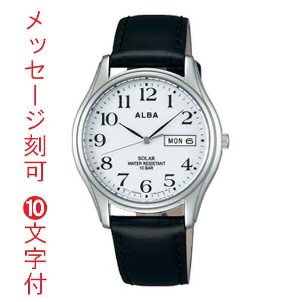 名入れ時計 刻印10文字付ソーラー 腕時計 メンズ 男性用 革バンド カレンダー付き  ALBA アルバ AEFD543