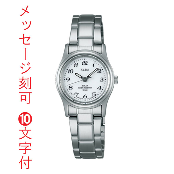 名入れ時計 刻印10文字付 ソーラー 女性用 腕時計 ALBA アルバ AEGD539