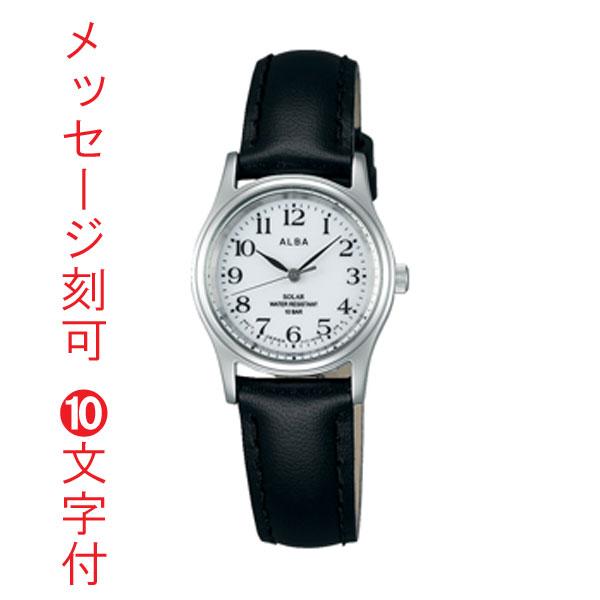 名入れ時計 刻印10文字付 ソーラー 女性用 腕時計 ALBA アルバ AEGD543 クリスマス