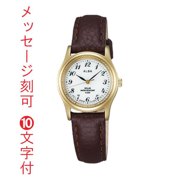 名入れ 時計 刻印10文字付 ALBA アルバ ソーラー 腕時計 革バンド AEGD544 女性用