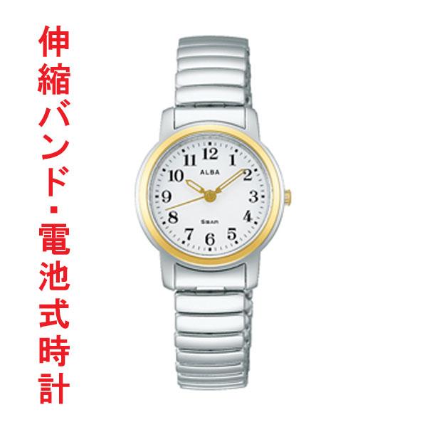 アルバ ALBA 伸縮バンド 蛇腹ジャバラ 伸び縮みバンド 女性用 腕時計 AEGK440 夜光 蓄光塗料 電池式時計 名入れ刻印対応、有料