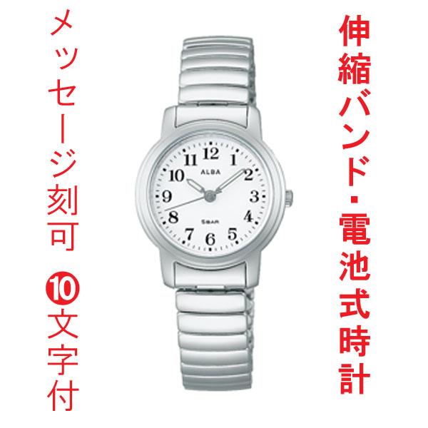 名入れ 刻印 10文字付 アルバ ALBA 伸縮バンド 女性用 腕時計 AEGK441 電池式時計 蛇腹ジャバラ 伸び縮みバンド 夜光 蓄光塗料 レディス