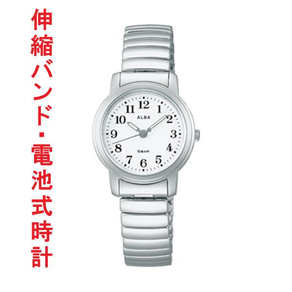 アルバ ALBA 伸縮バンド 女性用 腕時計 AEGK441 電池式時計 スタンダードコレクション 名入れ刻印対応、有料 取り寄せ品