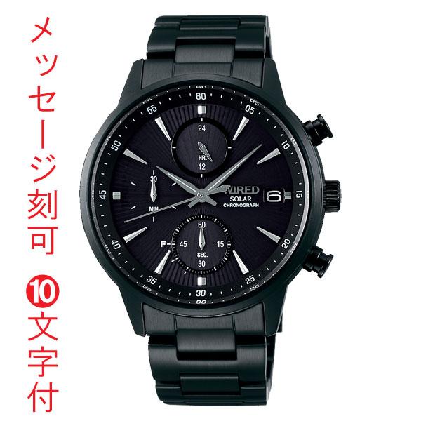 名入れ 名前 刻印 10文字付 セイコー SEIKO アルバ ワイアード WIRED ソーラー 時計 クロノグラフ AGAD409 男性用 腕時計 取り寄せ品