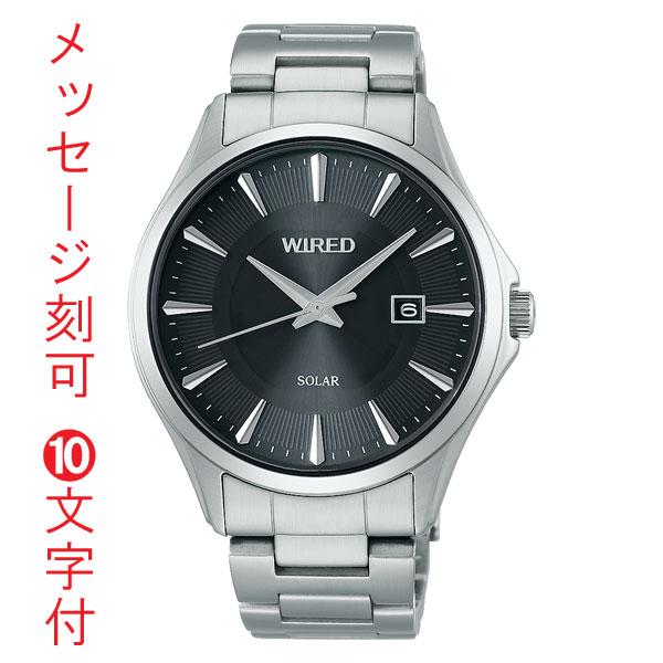 名入れ 名前 刻印 10文字付 セイコー SEIKO WIRED ワイアード ソーラー時計 AGAD410 メンズウォッチ 男性用 腕時計 取り寄せ品