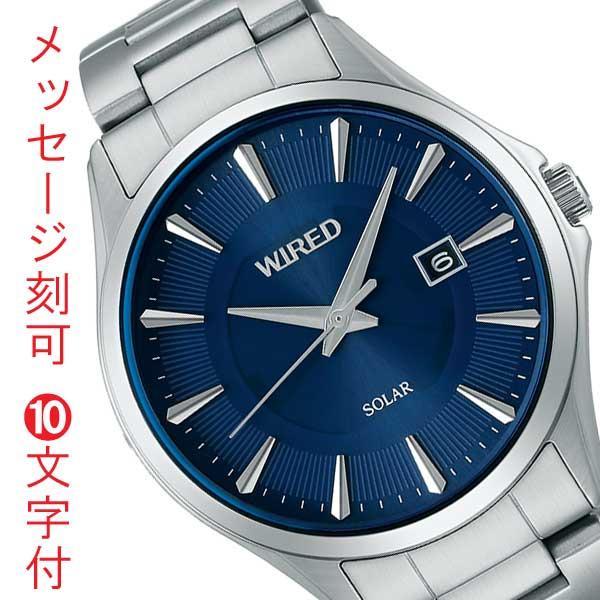 名入れ イニシャル 名前 刻印 10文字付 セイコー SEIKO WIRED ワイアード ソーラー時計 AGAD411 メンズウォッチ 男性用 腕時計 父の日