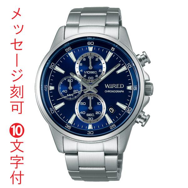 名入れ イニシャル 名前 刻印 10文字付 セイコー SEIKO アルバ ALBA クオーツ時計 ワイアード WIRED クロノグラフ AGAT423 メンズ 腕時計 取り寄せ品