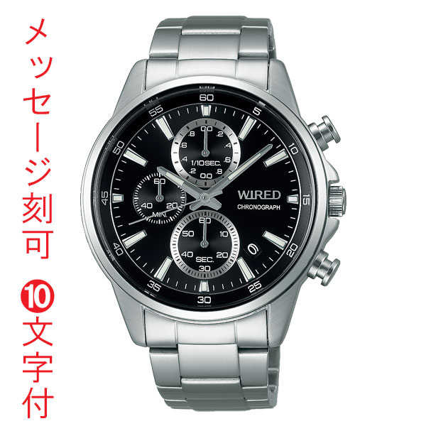 名入れ イニシャル 名前 刻印 10文字付 セイコー SEIKO アルバ ALBA クオーツ時計 ワイアード WIRED クロノグラフ AGAT424 メンズ 腕時計 取り寄せ品
