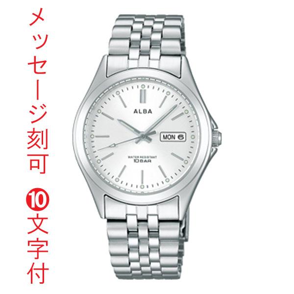名入れ 時計 刻印10文字付 ALBA アルバ  男性用 腕時計 AIGT008 ルミブライト カレンダー付き メンズウオッチ