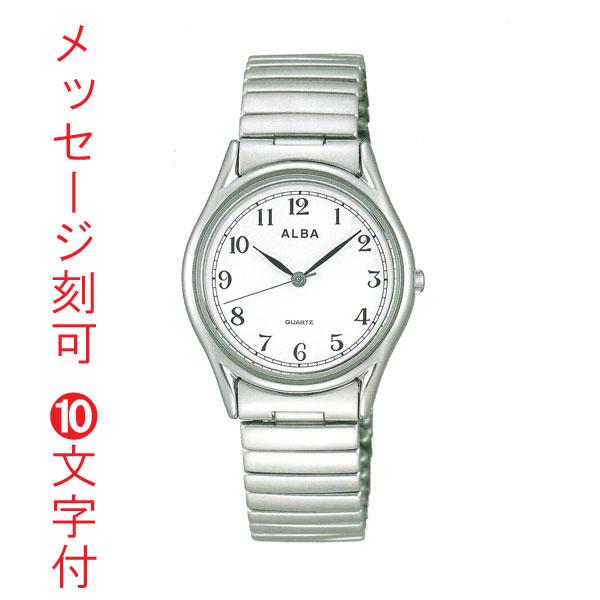 名入れ 時計 刻印10文字付 ALBA アルバ 伸縮バンド腕時計 男性用 AQGK439 電池式時計 蛇腹バンド じゃばら 伸び縮み