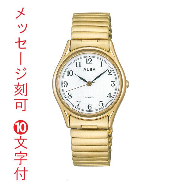名入れ 時計 刻印10文字付 ALBA アルバ 伸縮バンド腕時計 男性用 AQGK440 電池式時計 蛇腹バンド じゃばら 伸び縮み 父の日