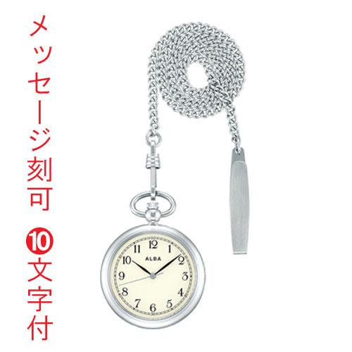 名入れ 時計 刻印10文字付 アルバ ALBA 懐中時計 AQGK445 ポケットウオッチ 鎖つき