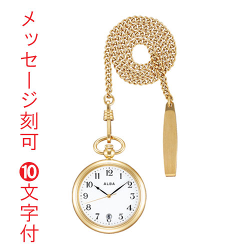 名入れ 名前 刻印 10文字付 アルバ ALBA 懐中時計 AQGK446 ポケットウオッチ 提げ時計 鎖つき