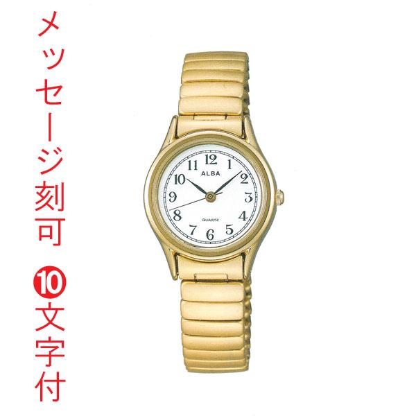 名入れ 名前 刻印 10文字付 ジャバラ 腕時計 レディース ALBA アルバ 伸縮バンド AQHK440 電池式 蛇腹バンド じゃばら 伸び縮み