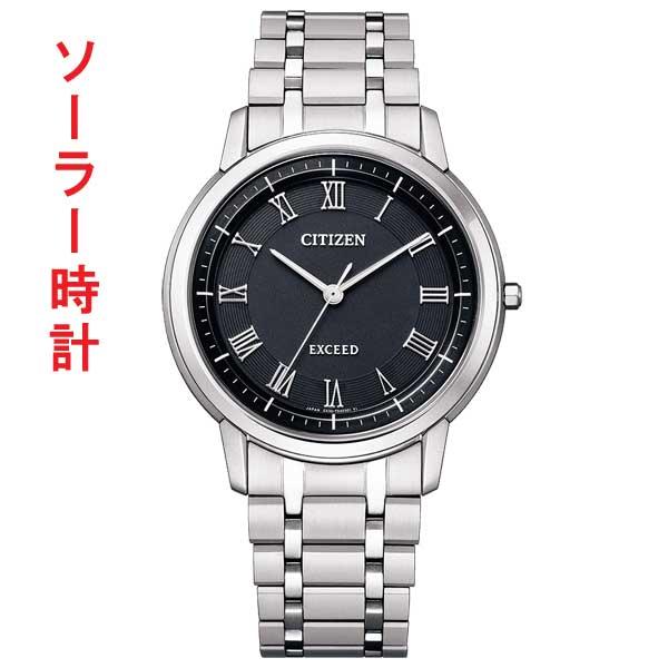 シチズン エクシード CITIZEN EXCEED エコドライブ ソーラー時計 年差10秒 AR4000-63E メンズ 男性用 腕時計 名入れ刻印対応、有料 取り寄せ品【ed7k】