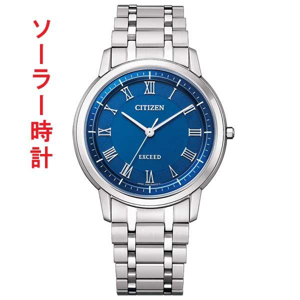 シチズン CITIZEN エクシード EXCEED エコドライブ ソーラー時計 年差10秒 ブルー系 AR4000-63L メンズ 男性用 腕時計 名入れ刻印対応、有料 取り寄せ品【ed7k】