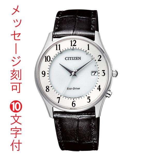 文字 名入れ 刻印10文字付 シチズン 腕時計 CITIZEN COLLECTION シチズンコレクション エコ・ドライブ電波時計 AS1060-11A メンズ 取り寄せ品