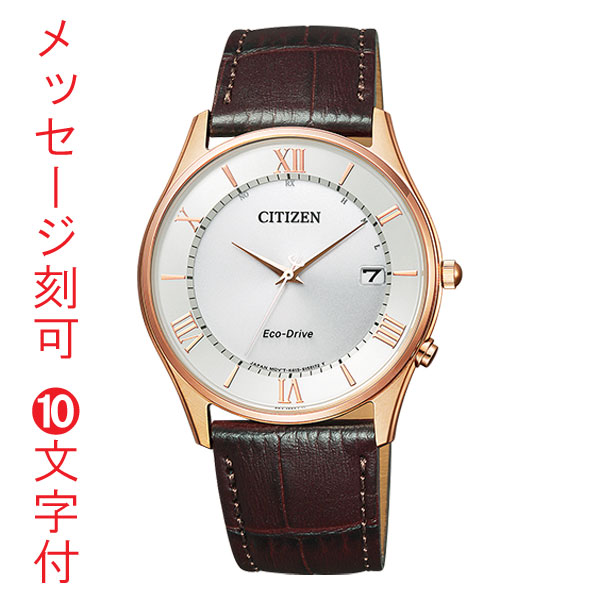名入れ 腕時計 刻印10文字付 シチズン ソーラー電波時計 AS1062-08A 男性用 メンズウオッチ CITIZEN 還暦 父の日 退職 取り寄せ品 代金引換不可