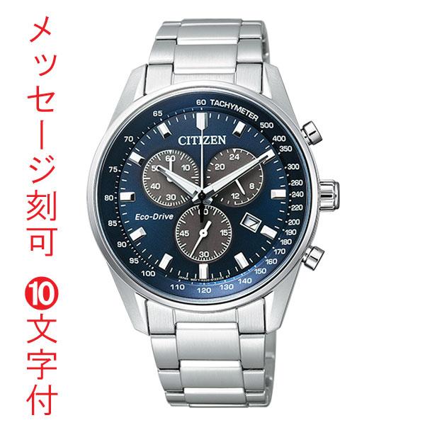 名入れ腕時計 刻印10文字付 クロノグラフ AT2390-58L ソーラー時計 シチズン コレクション CITIZEN メンズ 取り寄せ品 代金引換不可
