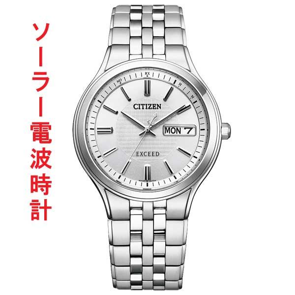 シチズン エクシード ソーラー電波時計 AT6000-61A 日・曜日カレンダー付き 男性用腕時計 名入れ刻印対応、有料 取り寄せ品