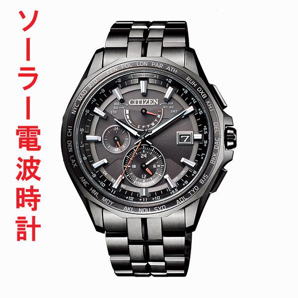 シチズン ソーラー電波時計 AT9097-54E メンズ 腕時計 CITIZEN ATTESA アテッサ ダブルダイレクトフライト 取り寄せ品