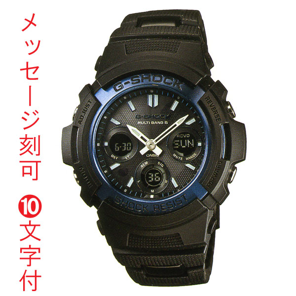 名入れ 腕時計 刻印10文字付 カシオ G-SHOCK ジーショック 電波ソーラー BLACK/BLUE メンズ腕時計 AWG-M100BC-2AJF 限定モデル 国内正規品 取り寄せ品 代金引換不可