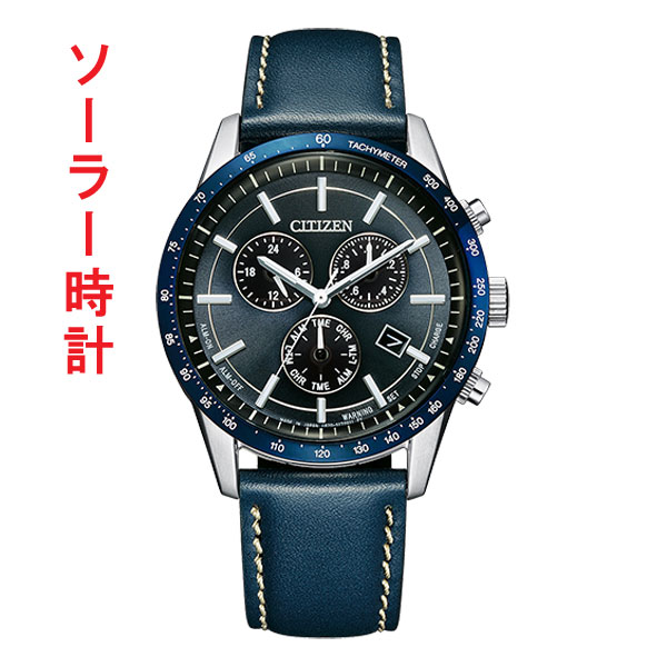 CITIZEN シチズン コレクション エコドライブ ソーラー クロノグラフ シルバー ブルー メンズ 腕時計 男性用 BL5490-09M 名入れ 名前 刻印対応、有料 取り寄せ品【ed7k】