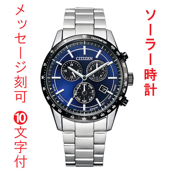 名前 名入れ 時計 刻印10文字付 CITIZEN シチズン コレクション エコドライブ メンズ 腕時計 男性用 BL5496-96L 取り寄せ品【ed7k】