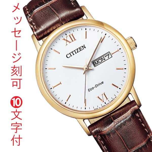 名入れ 腕時計 刻印10文字付 メンズ シチズン ソーラー 時計 BM9012-02A CITIZEN カレンダー付き 革バンド 【取り寄せ品】 代金引換不可