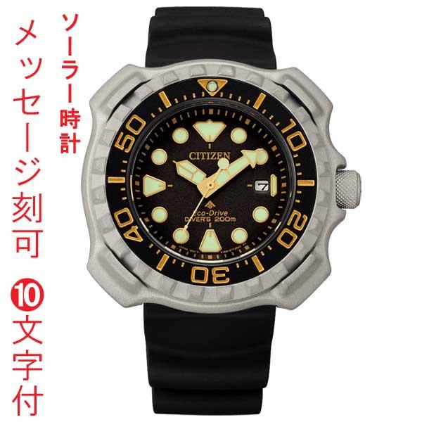 CITIZEN シチズン エコドライブ ソーラー 腕時計 プロマスター MARINEシリーズ ダイバー200m ブラック BN0220-16E 名入れ 名前 刻印10文字付 取り寄せ品【ed7k】