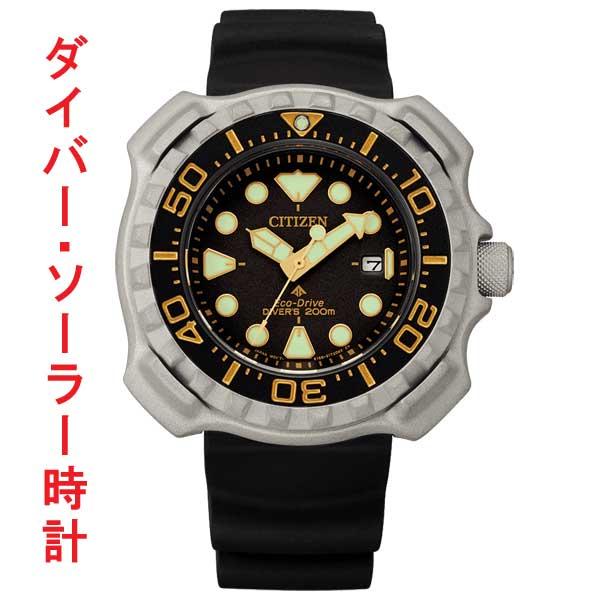 CITIZEN シチズン エコドライブ 腕時計 プロマスター MARINEシリーズ ダイバー200m ブラック BN0220-16E 名入れ刻印対応、有料 取り寄せ品【ed7k】