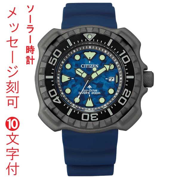 CITIZEN シチズン エコドライブ ソーラー 腕時計 プロマスター MARINEシリーズ ダイバー200m ブルーカモフラージュ BN0227-09L 名入れ 名前 刻印10文字付 取り寄せ品【ed7k】