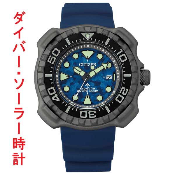 CITIZEN シチズン エコドライブ腕時計 プロマスター MARINEシリーズ ダイバー200m ブルーカモフラージュ BN0227-09L 名入れ刻印対応、有料 取り寄せ品【ed7k】