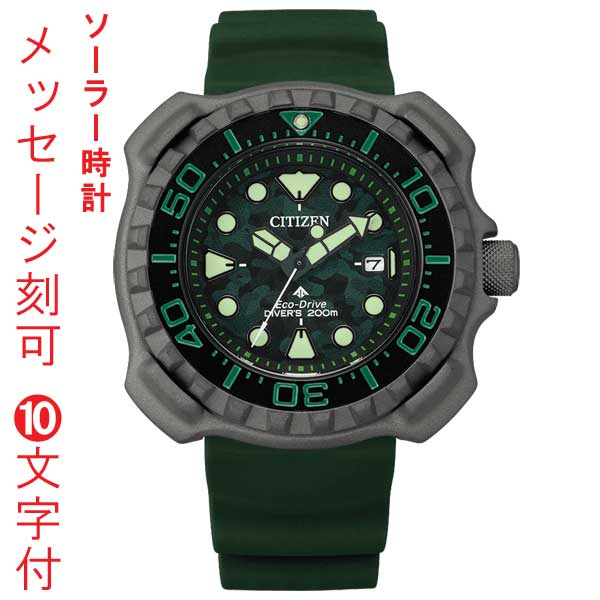シチズン CITIZEN エコドライブ ソーラー 腕時計 プロマスター MARINEシリーズ ダイバー200m グリーンカモフラージュ BN0228-06W 名入れ 名前 刻印10文字付 取り寄せ品【ed7k】