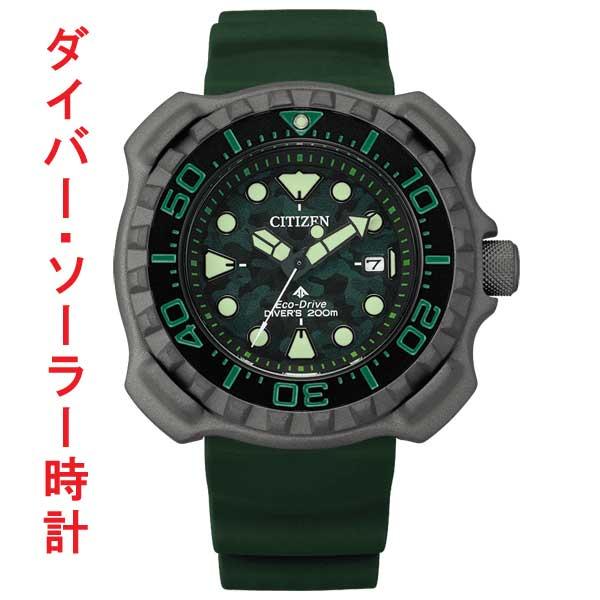 シチズン CITIZEN エコドライブ腕時計 プロマスター MARINEシリーズ ダイバー200m グリーンカモフラージュ BN0228-06W 名入れ刻印対応、有料 取り寄せ品【ed7k】