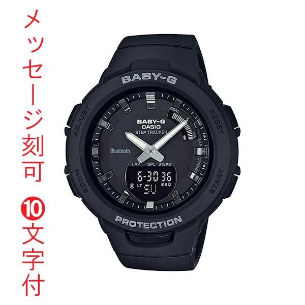 名入れ 名前 刻印 10文字付 スマホと連携 歩数計付き 女性用 腕時計 カシオ ベビーG BSA-B100-1AJF CASIO Baby-G デジアナ 国内正規品 取り寄せ品