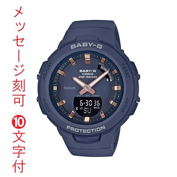 名入れ 名前 刻印 10文字付 スマホと連携 歩数計付き 女性用 腕時計 カシオ ベビーG BSA-B100-2AJF CASIO Baby-G デジアナ 国内正規品 取り寄せ品