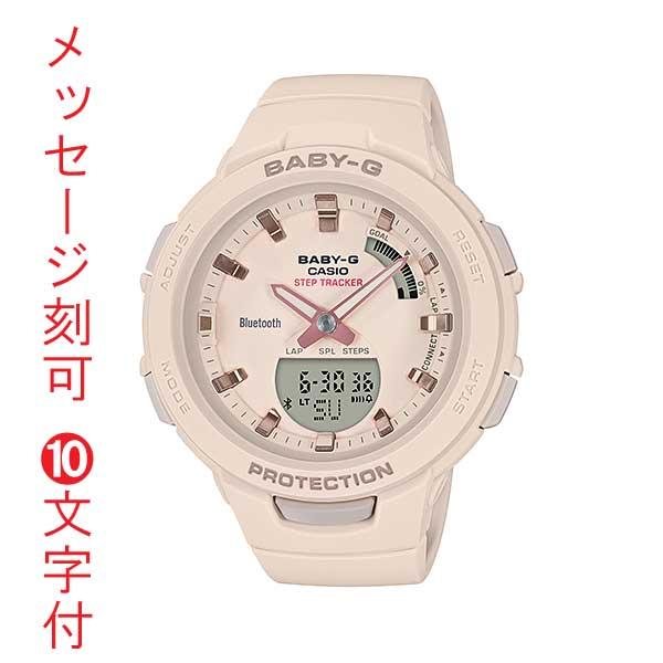 名入れ 名前 刻印 10文字付 スマホと連携 歩数計付き 女性用 腕時計 カシオ ベビーG BSA-B100-4A1JF CASIO Baby-G デジアナ 国内正規品 取り寄せ品