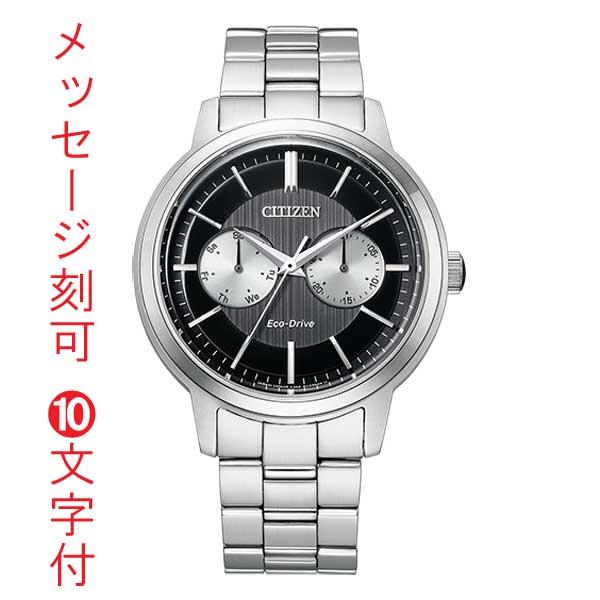 名入れ 名前 刻印10文字付 シチズン コレクション CITIZEN COLLECTION ソーラー 腕時計 メンズ BU4030-91E 取り寄せ品【ed7k】