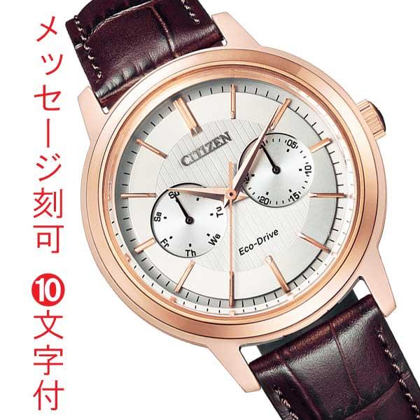 名入れ 名前 刻印10文字付 シチズン ソーラー 腕時計 メンズ BU4032-11A CITIZEN COLLECTION 取り寄せ品【ed7k】