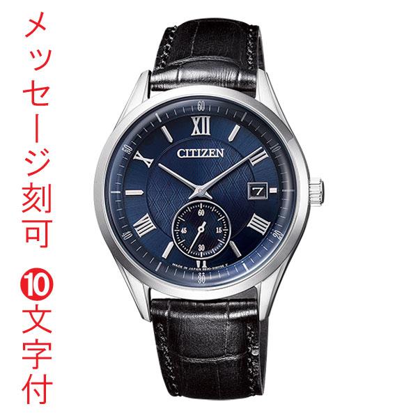 名入れ 時計 刻印10文字付 シチズン CITIZEN コレクション ソーラー 腕時計 メンズ BV1120-15L 取り寄せ品