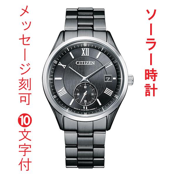 名前 名入れ 時計 刻印10文字付 シチズン CITIZEN コレクション ソーラー 腕時計 メンズ BV1125-97H 取り寄せ品 【ed7k】